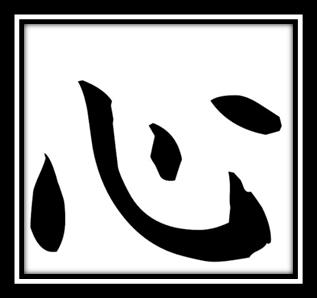 l'ideogramma giapponese della parola Kokoro